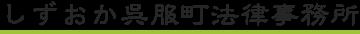 しずおか呉服町法律事務所(静岡県静岡市の法律事務所 弁護士事務所)