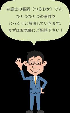 静岡県静岡市の法律事務所、しずおか呉服町法律事務所 弁護士の靏岡(つるおか)です。ひとつひとつの事件をじっくりと解決していきます。まずはお気軽にご相談下さい!
