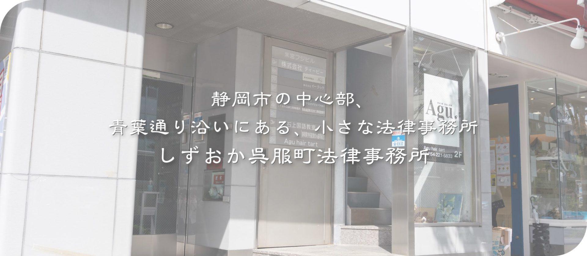 静岡市の中心部、青葉通り沿いにある、小さな法律事務所 しずおか呉服町法律事務所